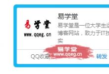 QQ自定义网页分享展示信息