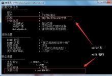 CMD命令查看连接过的WIFI信息