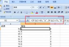 Excel中if函数的嵌套使用