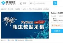 Python网络爬虫数据采集课程