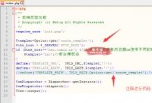 Emlog通过不同域名使用不同的模板
