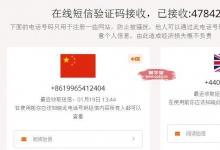 几个在线短信验证码接收平台