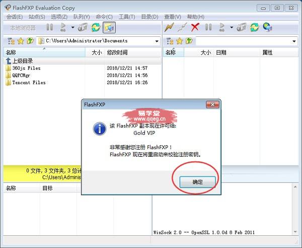 flash FXP中文破解版