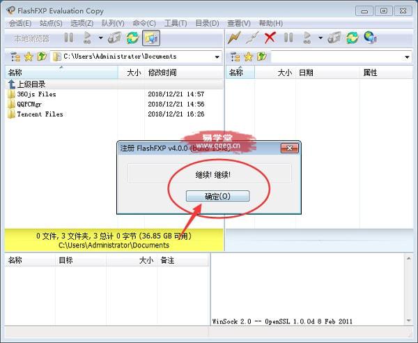 flash FXP中文破解版下载