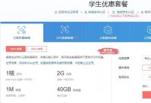 华为云创校园计划 云服务器99一年